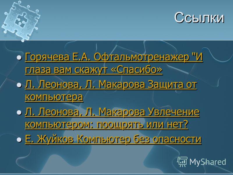 Ссылки Горячева Е.А. Офтальмотренажер
