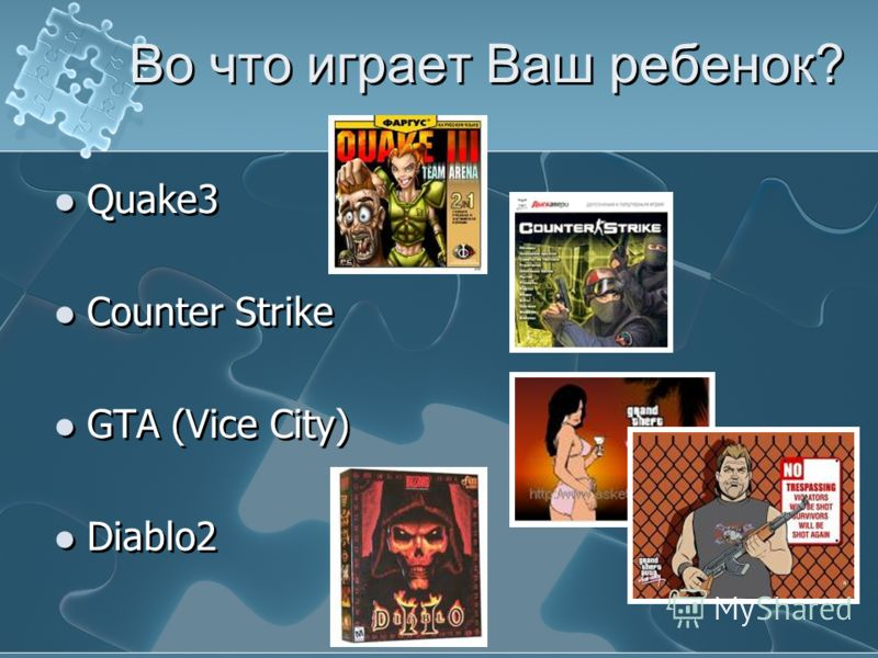 Во что играет Ваш ребенок? Quake3 Counter Strike GTA (Vice City) Diablo2 Quake3 Counter Strike GTA (Vice City) Diablo2