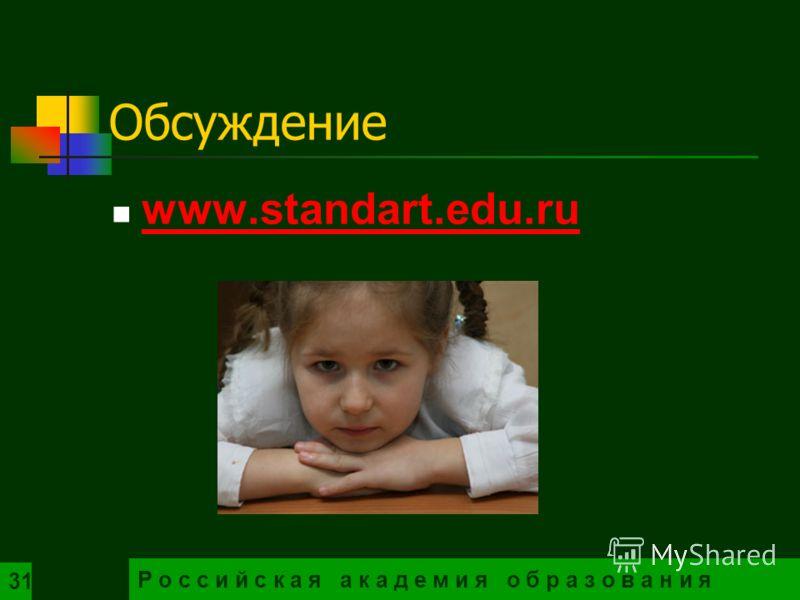 Обсуждение www.standart.edu.ru Р о с с и й с к а я а к а д е м и я о б р а з о в а н и я 31