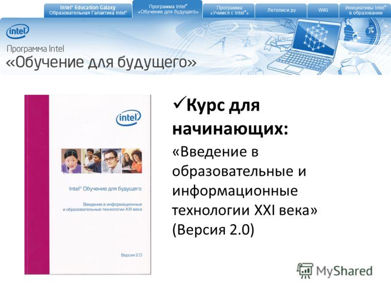 Курс для начинающих: «Введение в образовательные и информационные технологии XXI века» (Версия 2.0)