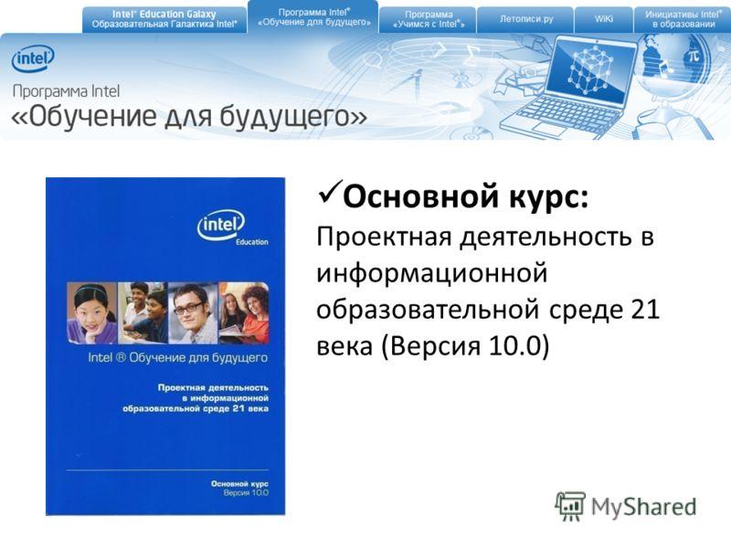 Основной курс: Проектная деятельность в информационной образовательной среде 21 века (Версия 10.0)