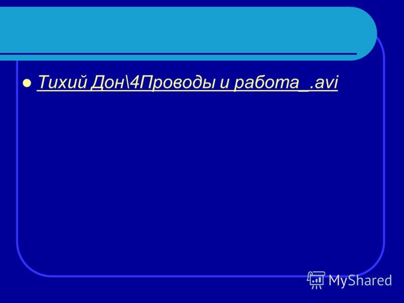 Тихий Дон\4Проводы и работа_.avi