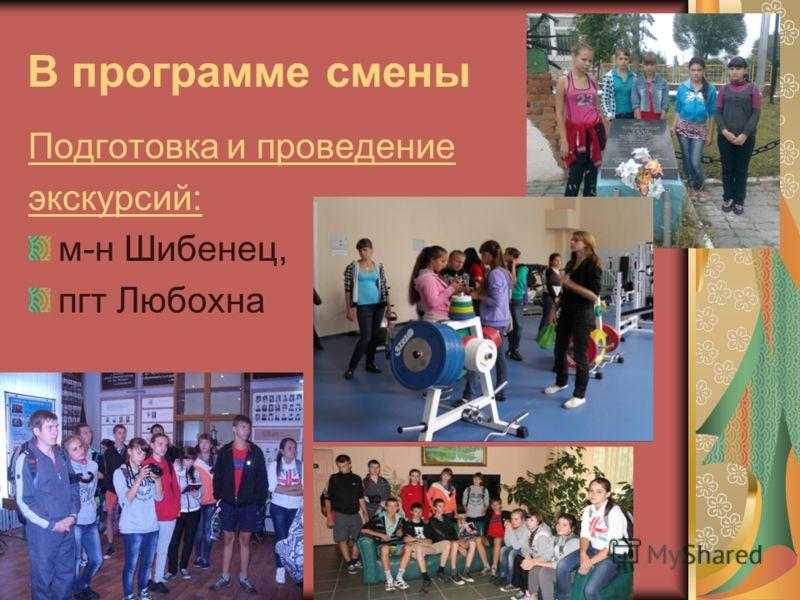 В программе смены Подготовка и проведение экскурсий: м-н Шибенец, пгт Любохна