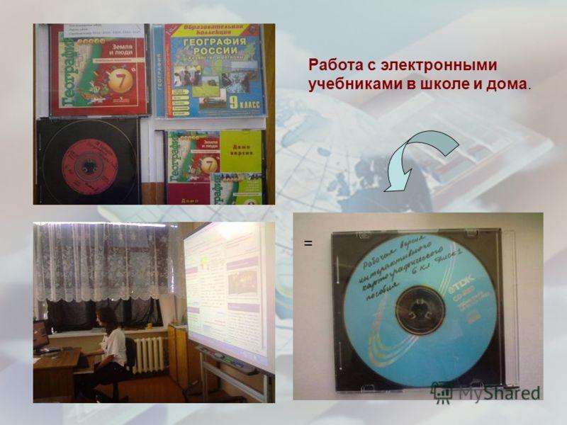 Работа с электронными учебниками в школе и дома. =