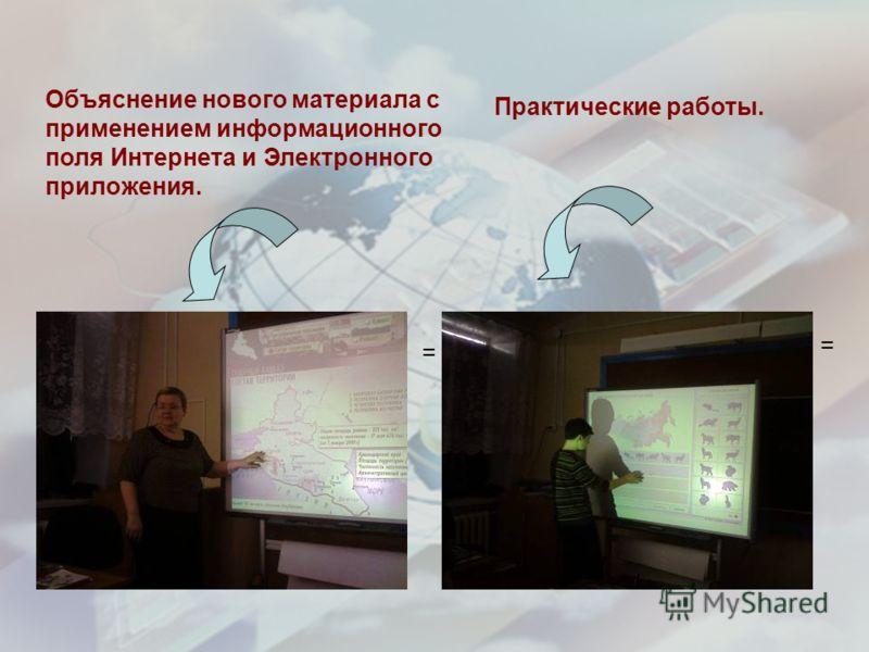 Объяснение нового материала с применением информационного поля Интернета и Электронного приложения. Практические работы. = =