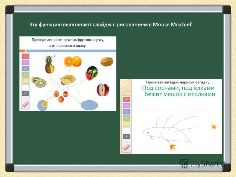 Эту функцию выполняют слайды с рисованием в Mouse Mischief.