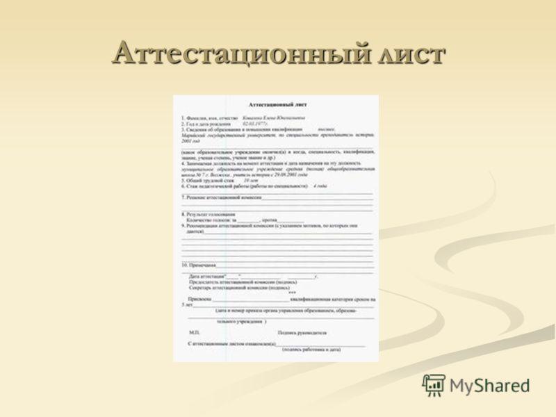 Аттестационный лист