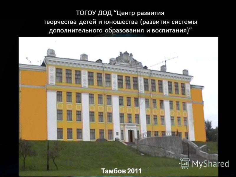 ТОГОУ ДОД Центр развития творчества детей и юношества (развития системы дополнительного образования и воспитания) Тамбов 2011