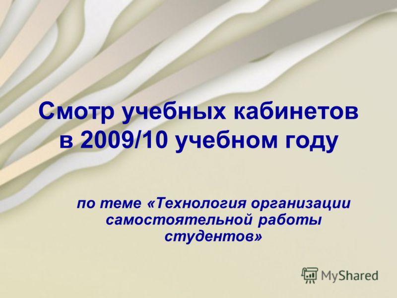 Смотр учебных кабинетов в 2009/10 учебном году по теме «Технология организации самостоятельной работы студентов»