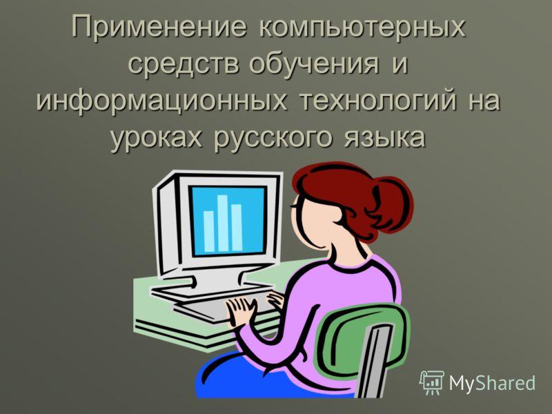 Применение компьютерных средств обучения и информационных технологий на уроках русского языка
