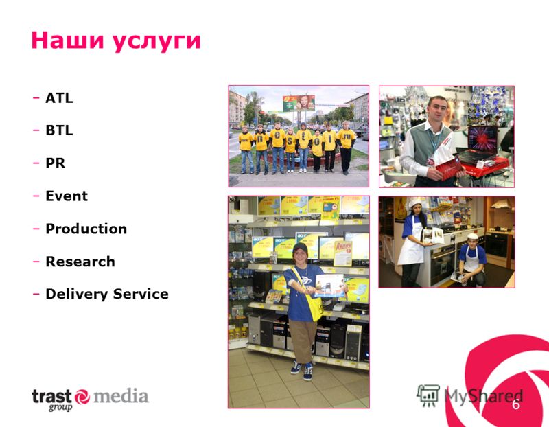 6 Наши услуги ATL BTL PR Event Production Research Delivery Service