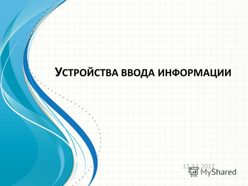 У СТРОЙСТВА ВВОДА ИНФОРМАЦИИ 11.11.2012