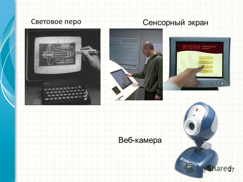Световое перо Сенсорный экран Веб-камера 27