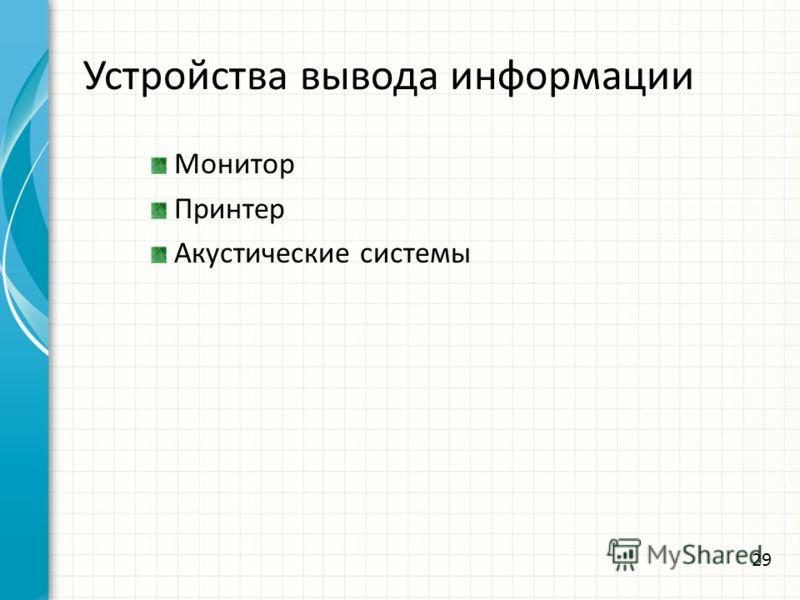 Устройства вывода информации Монитор Принтер Акустические системы 29