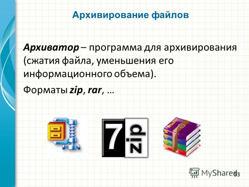 Архивирование файлов Архиватор – программа для архивирования (сжатия файла, уменьшения его информационного объема). Форматы zip, rar, … 53