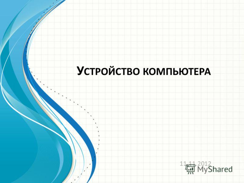 У СТРОЙСТВО КОМПЬЮТЕРА 11.11.2012