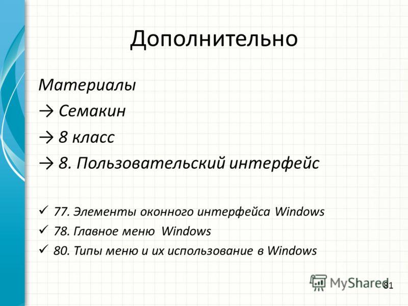 Дополнительно Материалы Семакин 8 класс 8. Пользовательский интерфейс 77. Элементы оконного интерфейса Windows 78. Главное меню Windows 80. Типы меню и их использование в Windows 81