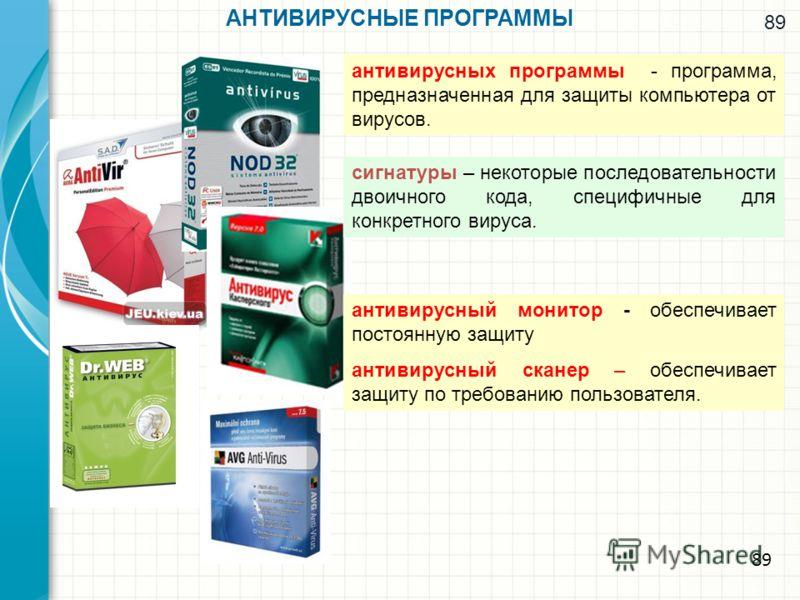 АНТИВИРУСНЫЕ ПРОГРАММЫ антивирусных программы - программа, предназначенная для защиты компьютера от вирусов. сигнатуры – некоторые последовательности двоичного кода, специфичные для конкретного вируса. антивирусный монитор - обеспечивает постоянную з