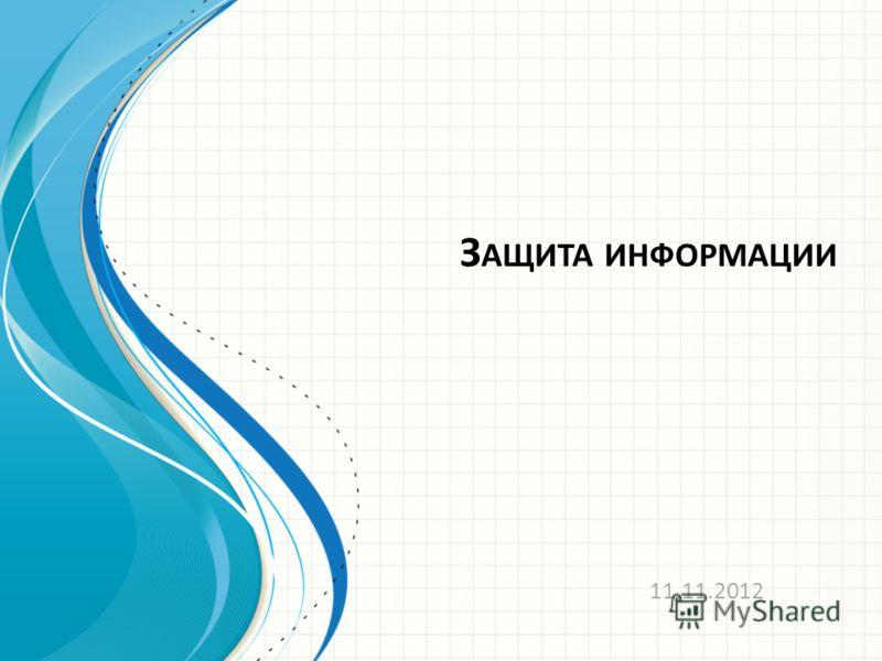 З АЩИТА ИНФОРМАЦИИ 11.11.2012