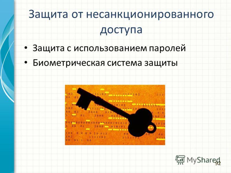 Защита от несанкционированного доступа Защита с использованием паролей Биометрическая система защиты 92