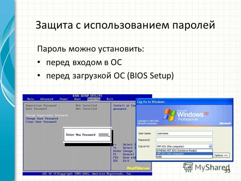 Пароль можно установить: перед входом в ОС перед загрузкой ОС (BIOS Setup) Защита с использованием паролей 93