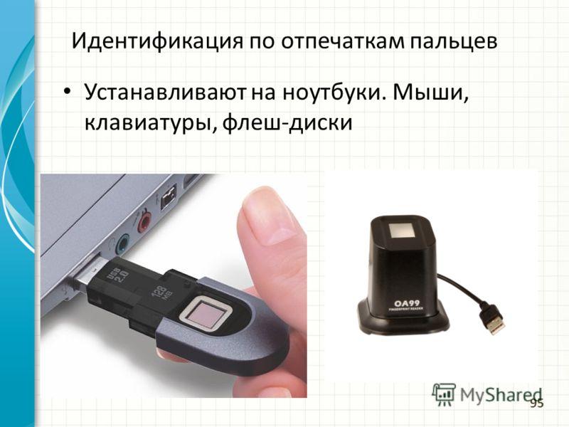 Идентификация по отпечаткам пальцев Устанавливают на ноутбуки. Мыши, клавиатуры, флеш-диски 95