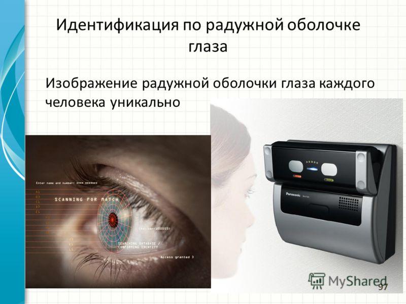 Идентификация по радужной оболочке глаза Изображение радужной оболочки глаза каждого человека уникально 97