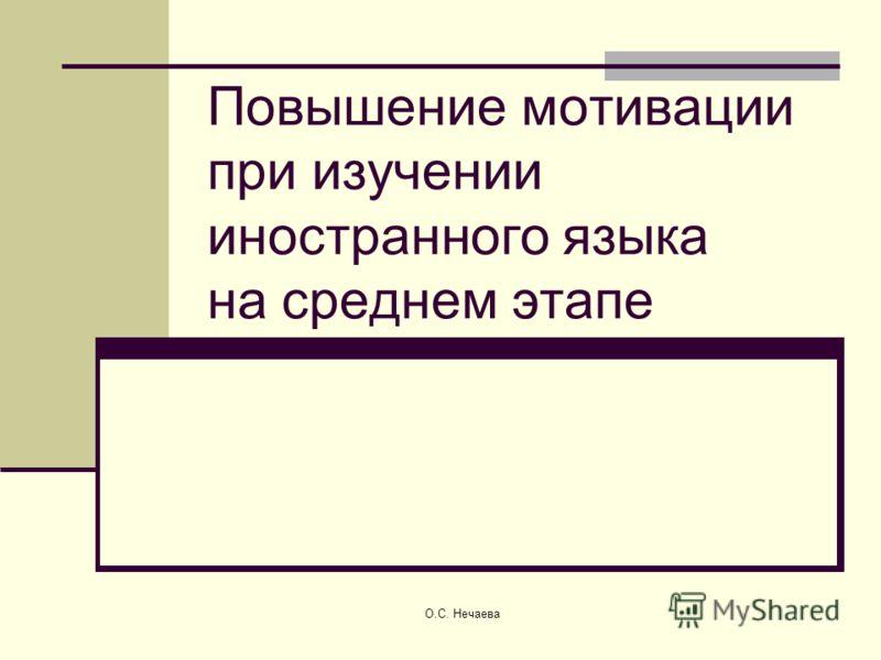 О.С. Нечаева Повышение мотивации при изучении иностранного языка на среднем этапе