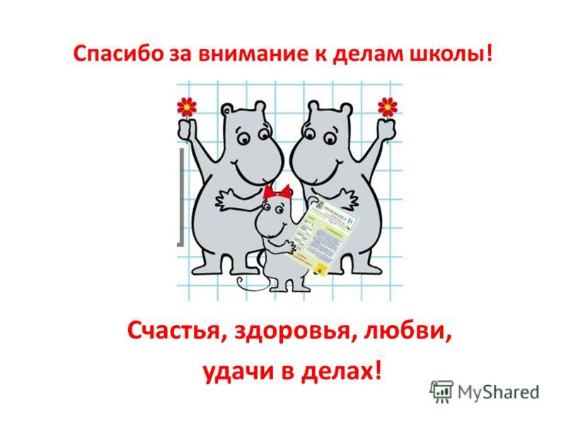 Спасибо за внимание к делам школы! Счастья, здоровья, любви, удачи в делах!
