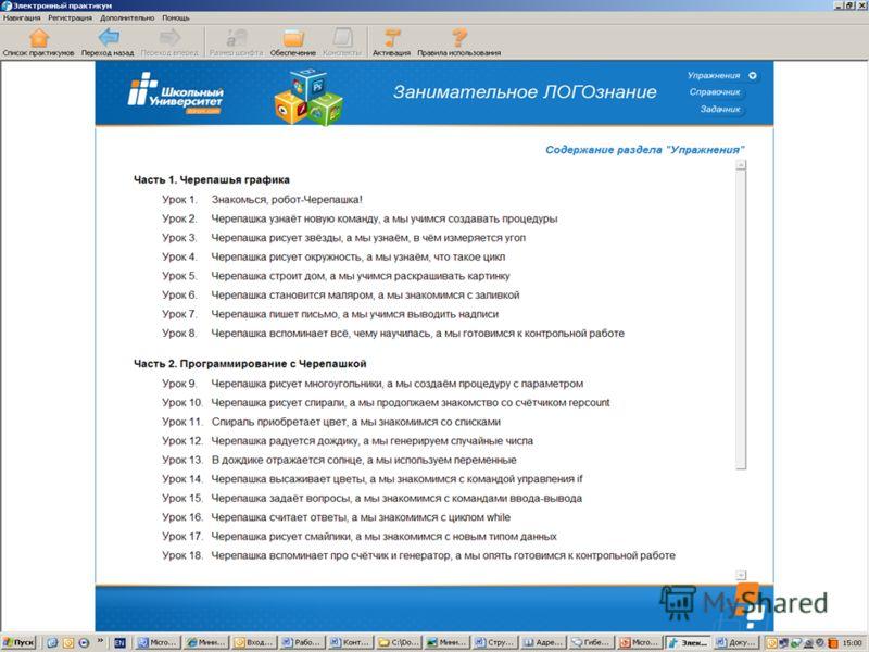 Телефоны горячей линии: 8-800-2008-028, 8-800-7008-028 (звонок по России бесплатный) omu.ru, club.itdrom.com, dviger.com, internika.org