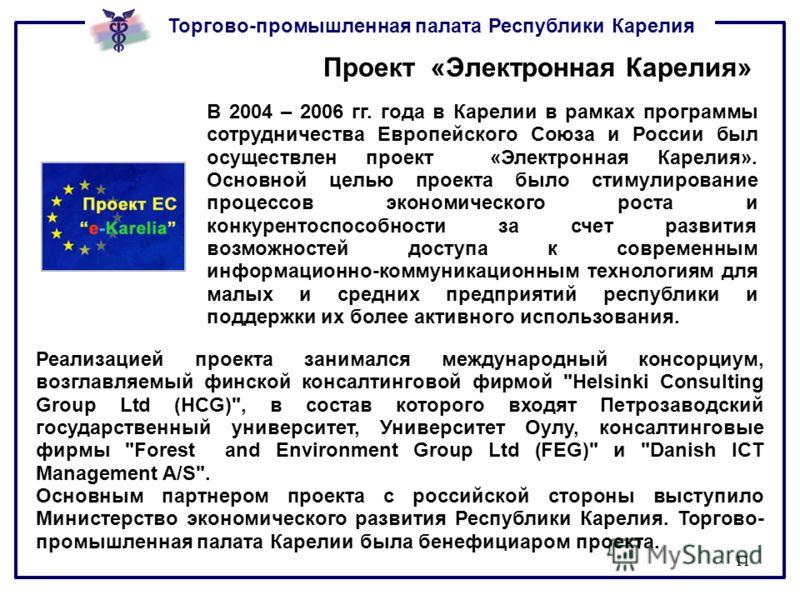 Торгово-промышленная палата Республики Карелия 11 Проект «Электронная Карелия» Реализацией проекта занимался международный консорциум, возглавляемый финской консалтинговой фирмой