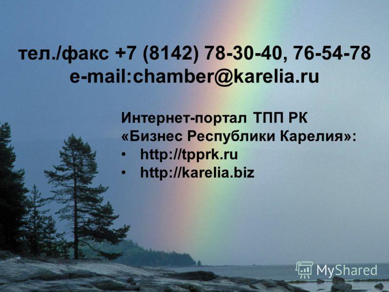 Торгово-промышленная палата Республики Карелия 23 Интернет-портал ТПП РК «Бизнес Республики Карелия»: http://tpprk.ru http://karelia.biz тел./факс +7 (8142) 78-30-40, 76-54-78 e-mail:chamber@karelia.ru