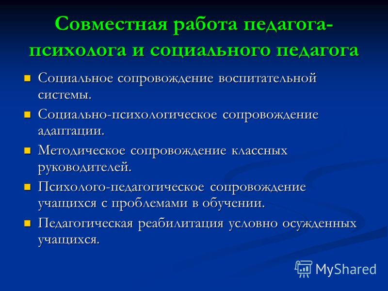 Совместная работа педагога- психолога и социального педагога Социальное сопровождение воспитательной системы. Социальное сопровождение воспитательной системы. Социально-психологическое сопровождение адаптации. Социально-психологическое сопровождение