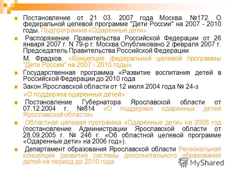 Постановление от 21 03. 2007 года Москва. 172. О федеральной целевой программе