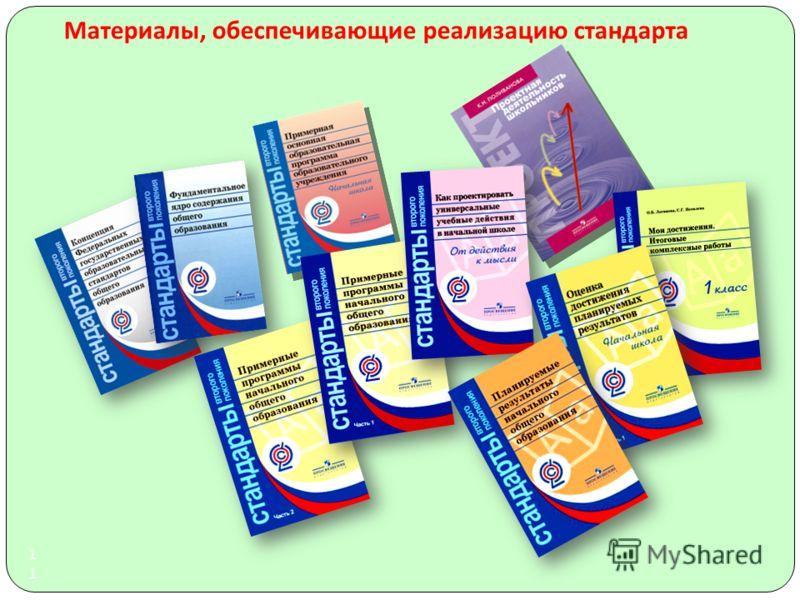 11 Материалы, обеспечивающие реализацию стандарта
