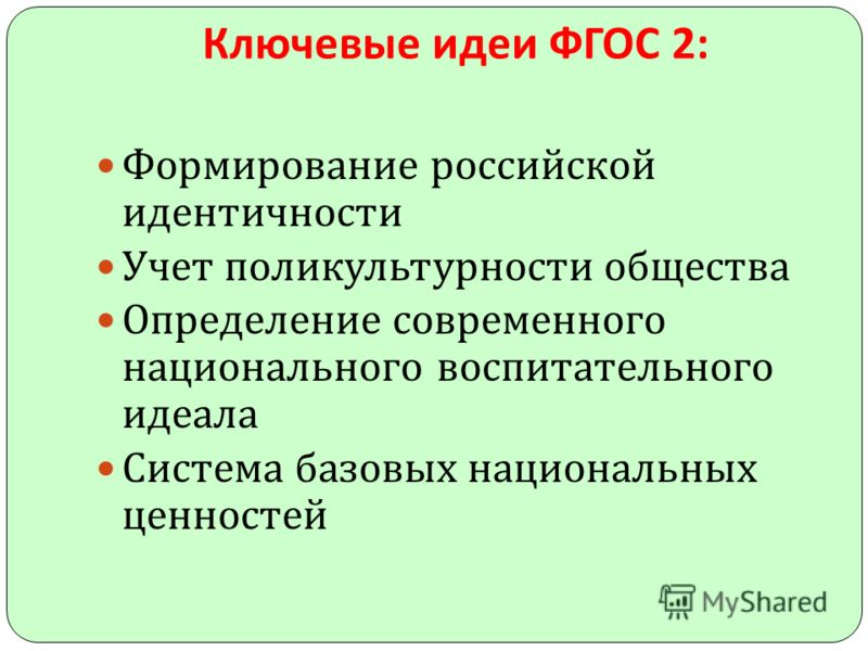 Ключевые идеи ФГОС 2: Формирование российской идентичности Учет поликультурности общества Определение современного национального воспитательного идеала Система базовых национальных ценностей