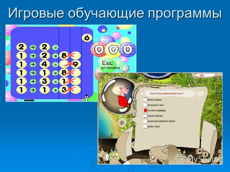 Игровые обучающие программы