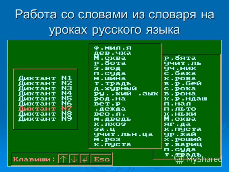 Работа со словами из словаря на уроках русского языка