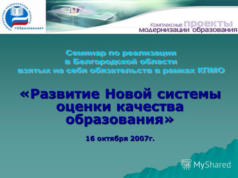 «Развитие Новой системы оценки качества образования» 16 октября 2007г.