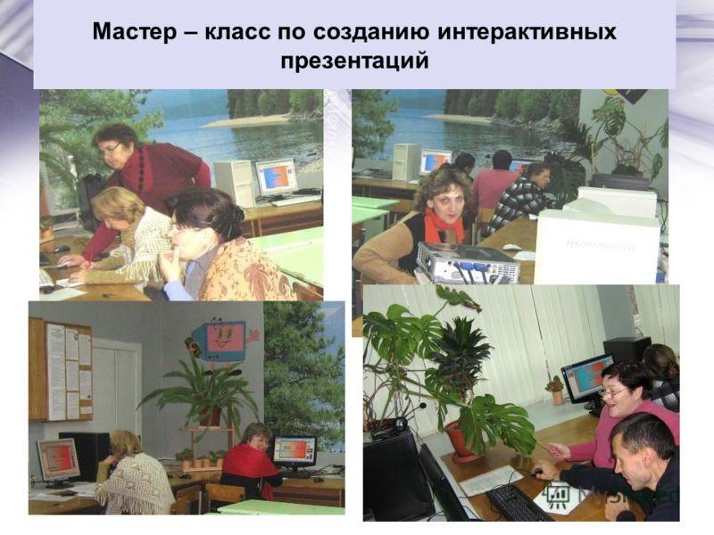 Мастер – класс по созданию интерактивных презентаций 11.11.201226