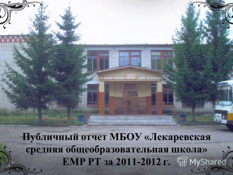 Публичный отчет МБОУ «Лекаревская средняя общеобразовательная школа» ЕМР РТ за 2011-2012 г.