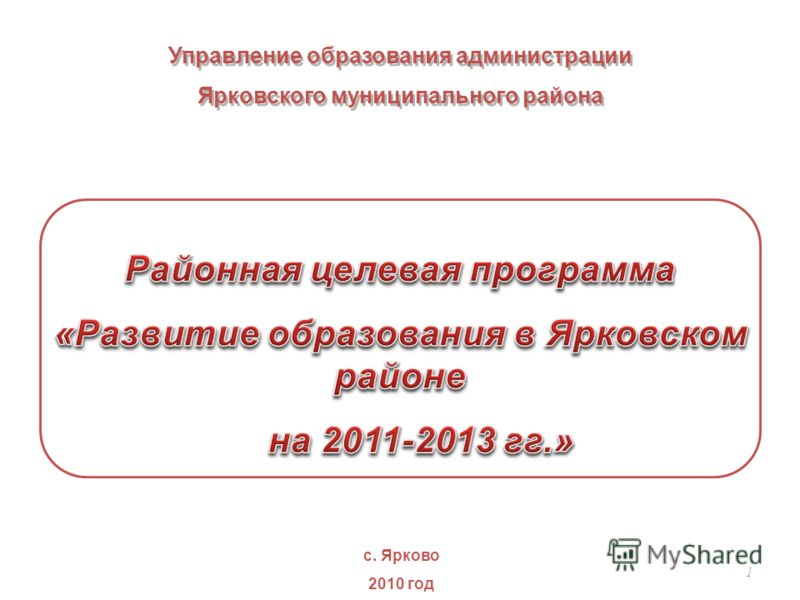 1 Управление образования администрации Ярковского муниципального района Управление образования администрации Ярковского муниципального района с. Ярково 2010 год