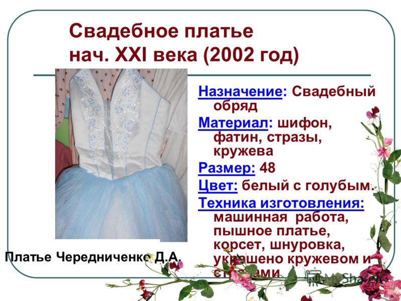 Свадебное платье нач. XXI века (2002 год) Назначение: Свадебный обряд Материал: шифон, фатин, стразы, кружева Размер: 48 Цвет: белый с голубым. Техника изготовления: машинная работа, пышное платье, корсет, шнуровка, украшено кружевом и стразами Плать