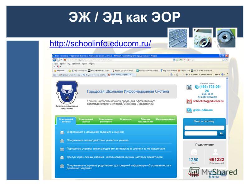 ЭЖ / ЭД как ЭОР http://schoolinfo.educom.ru/