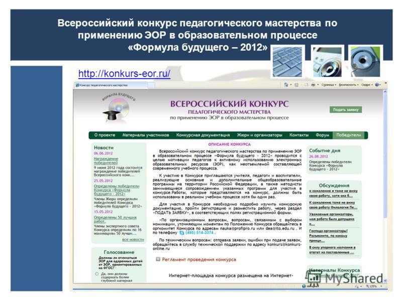 Всероссийский конкурс педагогического мастерства по применению ЭОР в образовательном процессе «Формула будущего – 2012» http://konkurs-eor.ru/