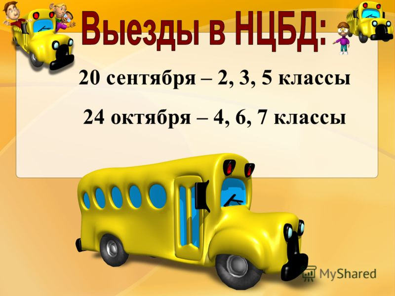 20 сентября – 2, 3, 5 классы 24 октября – 4, 6, 7 классы