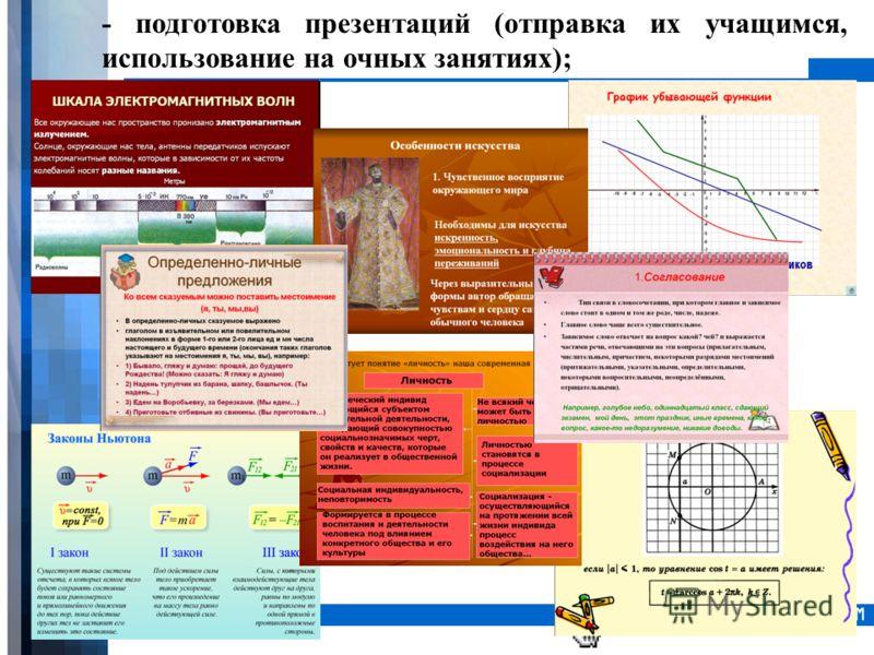 WWW.YOUR-COMPANY-URL.COM - подготовка презентаций (отправка их учащимся, использование на очных занятиях);