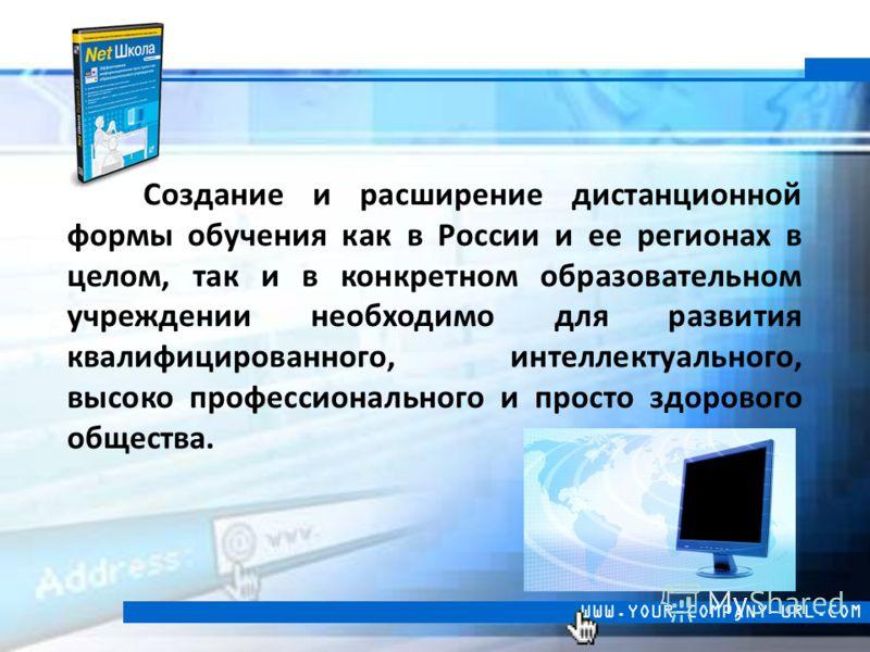 WWW.YOUR-COMPANY-URL.COM Создание и расширение дистанционной формы обучения как в России и ее регионах в целом, так и в конкретном образовательном учреждении необходимо для развития квалифицированного, интеллектуального, высоко профессионального и пр