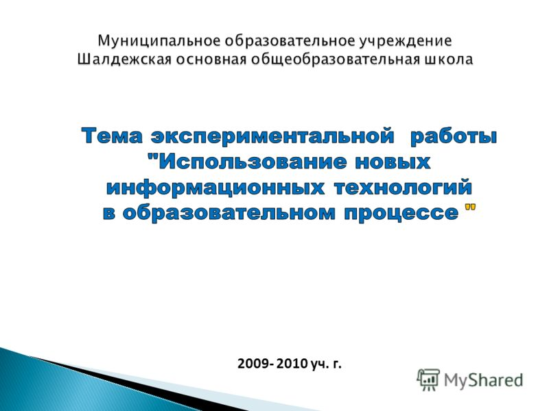 2009- 2010 уч. г.