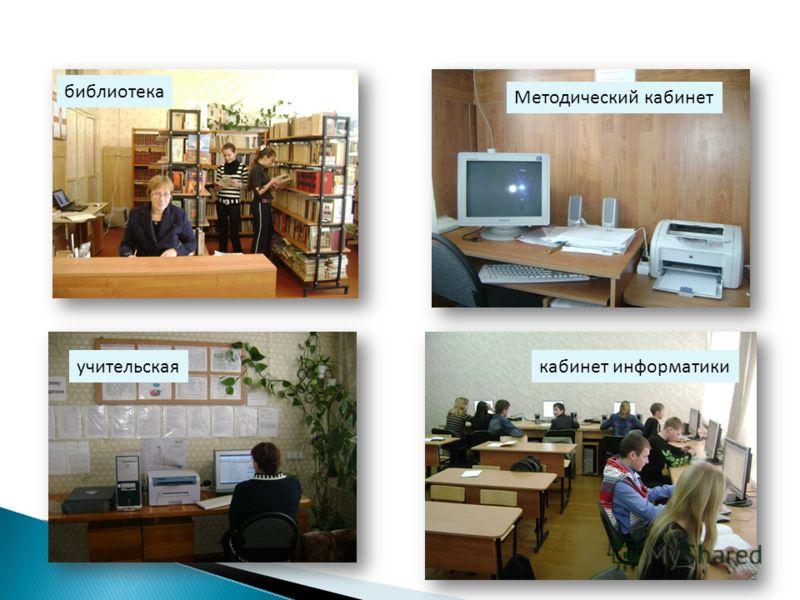 библиотека Методический кабинет учительскаякабинет информатики